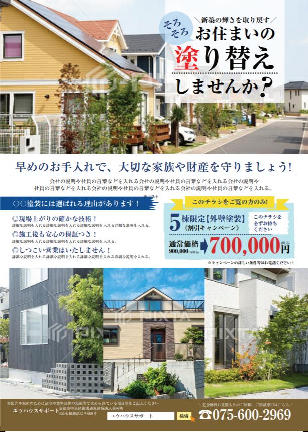 京田辺市の外壁塗装をする理由がわからないあなたへ営業マンの私がお伝えします
