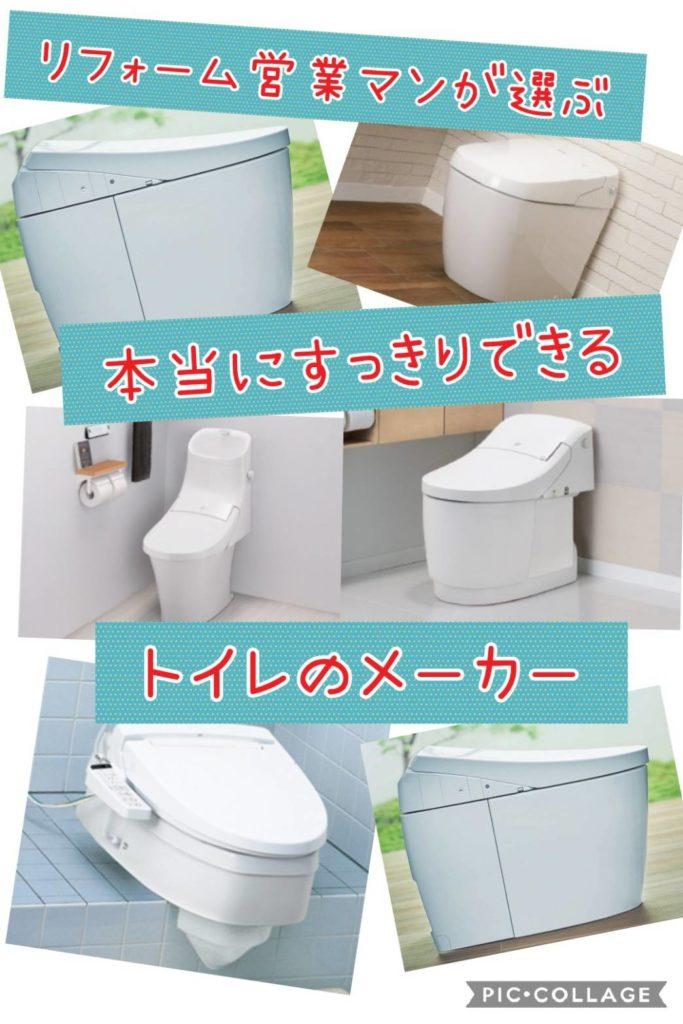 営業マンが選ぶ本当にすっきりできるトイレのメーカー