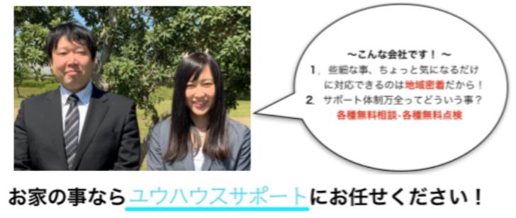 京都のリフォーム会社ユウハウスサポート